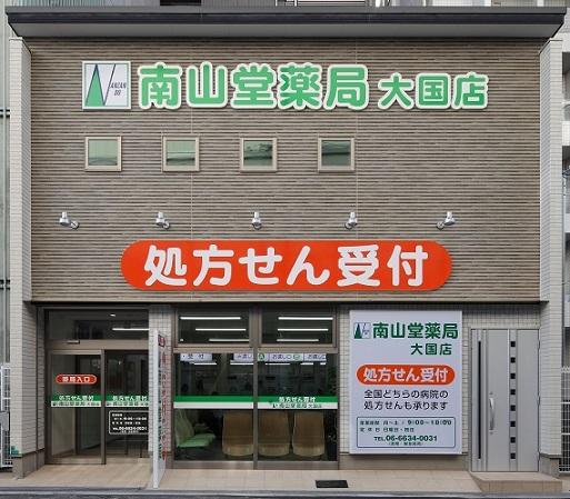 南山堂薬局浪速店 外観(北面)