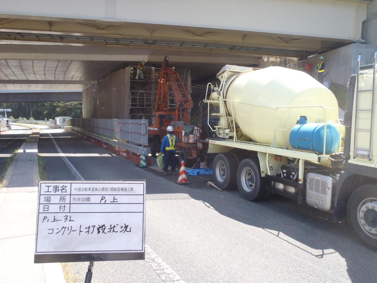 市井手橋コンクリート打設状況